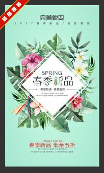 春暖花开春季新品上市海报