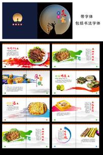 傣味美食画册设计