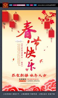 大气春节快乐海报设计