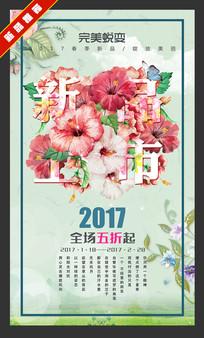 大气春季新品上市促销海报