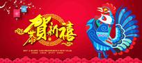 大气红色恭贺新春春节展板