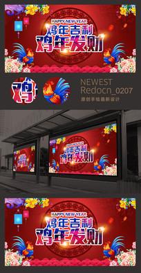 大气红色鸡年发财新年背景板