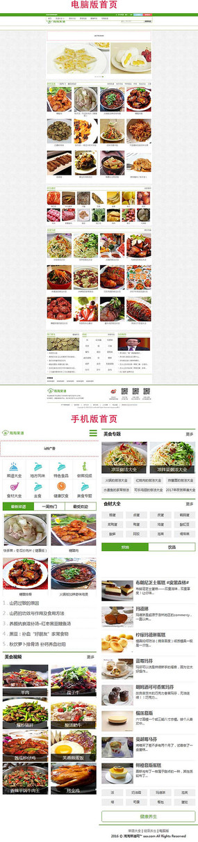 帝国cms全套美食网站模板带手机网站