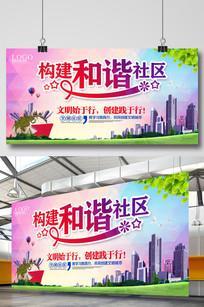 构建和谐社区宣传海报