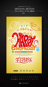 国外创意生日快乐宣传海报