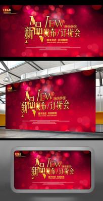 红色炫彩波点新品发布会海报