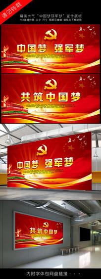 红色大气共筑中国梦展板