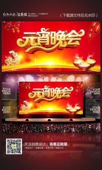 紅色大氣元宵晚會舞臺背景設計