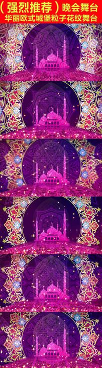 华丽欧式城堡粒子花纹图案舞台