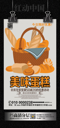 简约卡通面包店促销海报