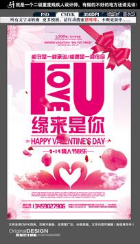 简约时尚2.14情人节海报设计