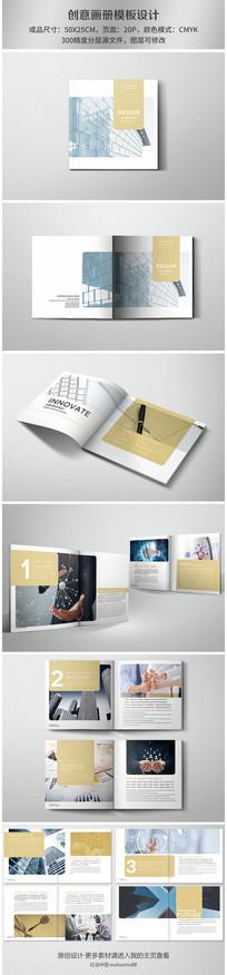 简约现代风格企业画册设计