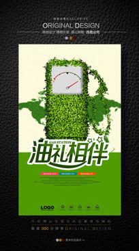 加油站创意促销海报