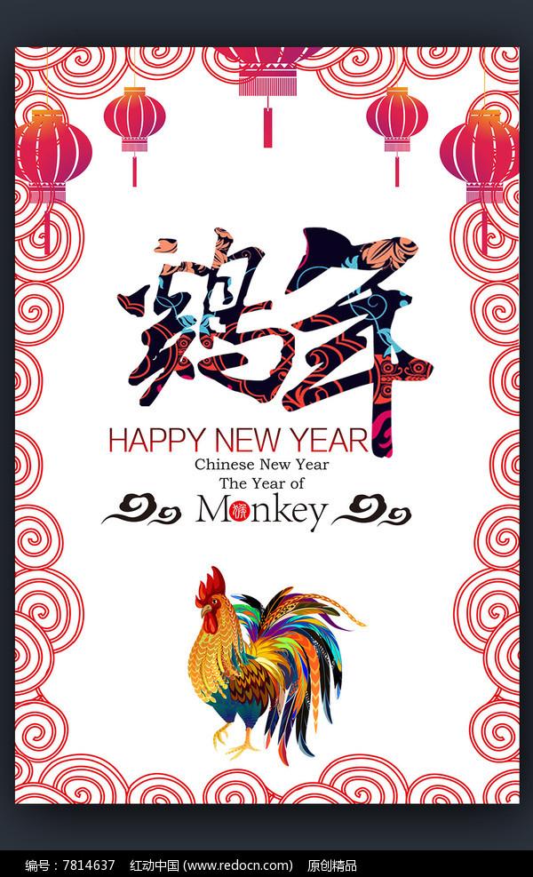 鸡年创意中国风海报素材设计图片