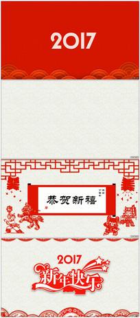 鸡年春节晚会拜年贺岁动态视频片头背景