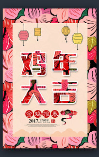 鸡年大吉创意海报图片PSD