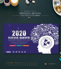 科技创造展览会背景海报
