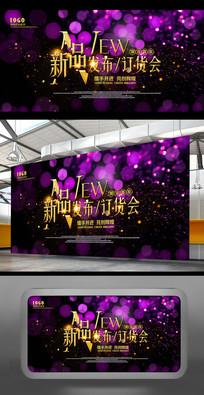 酷黑紫色波点新品发布会海报