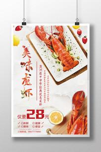 龙虾海报设计