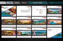 旅游宣传汇报画册