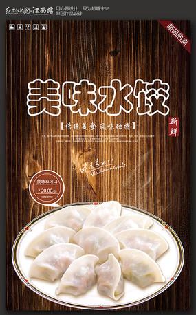 美味水饺海报设计