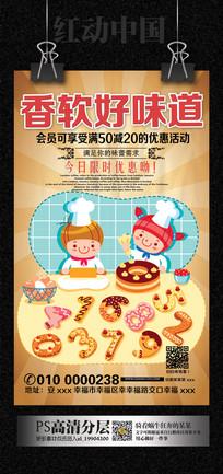 面包甜点DIY店面促销