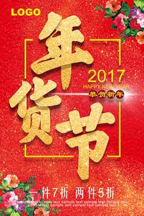 年货节新年促销海报宣传单