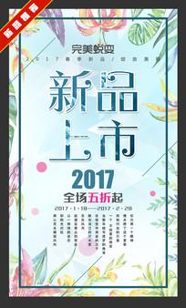 清爽春季新品上市宣传海报