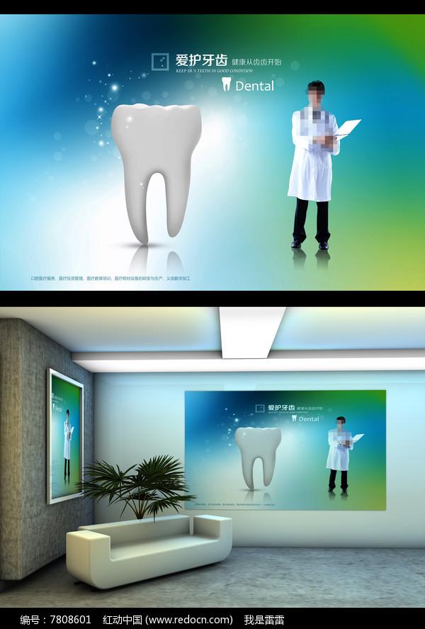 清新口腔医院形象设计展板图片