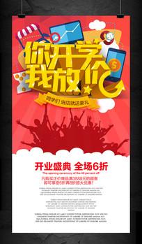 商场新学期开学季促销活动海报