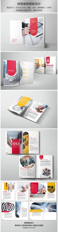 时尚多彩企业画册模版