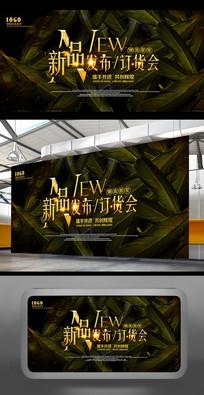 时尚华丽羽毛金色新品发布订货会海报