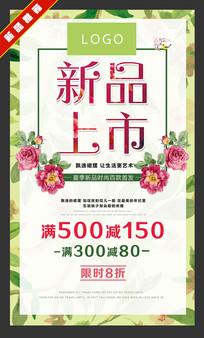 手绘花朵春季新品上市促销海报