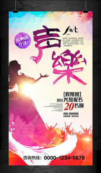 水彩寒暑假声乐音乐辅导班招生海报