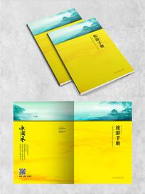 水墨风景旅游中国风封面