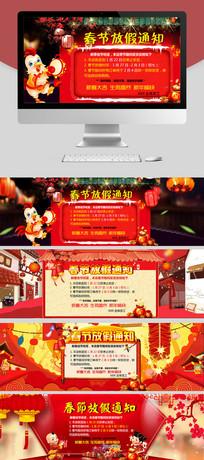 淘宝春节放假通知公告轮播海报