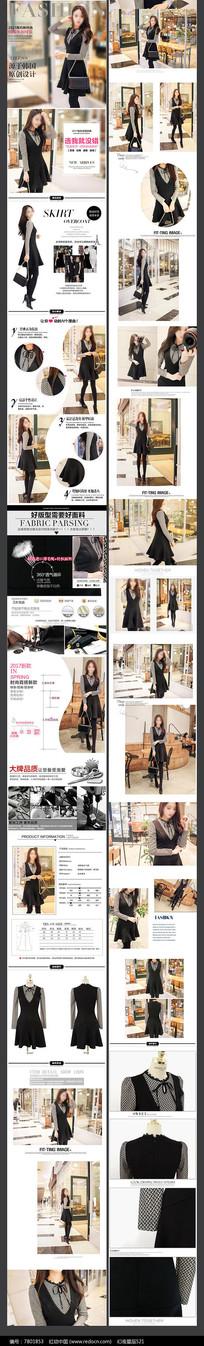 淘宝韩版女装连衣裙详情页设计模板