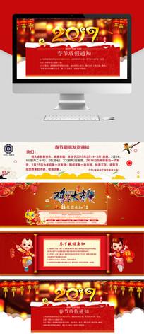 淘宝天猫春节放假通知安排海报