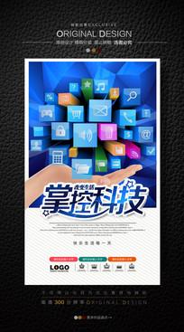 通讯信息科技炫彩海报