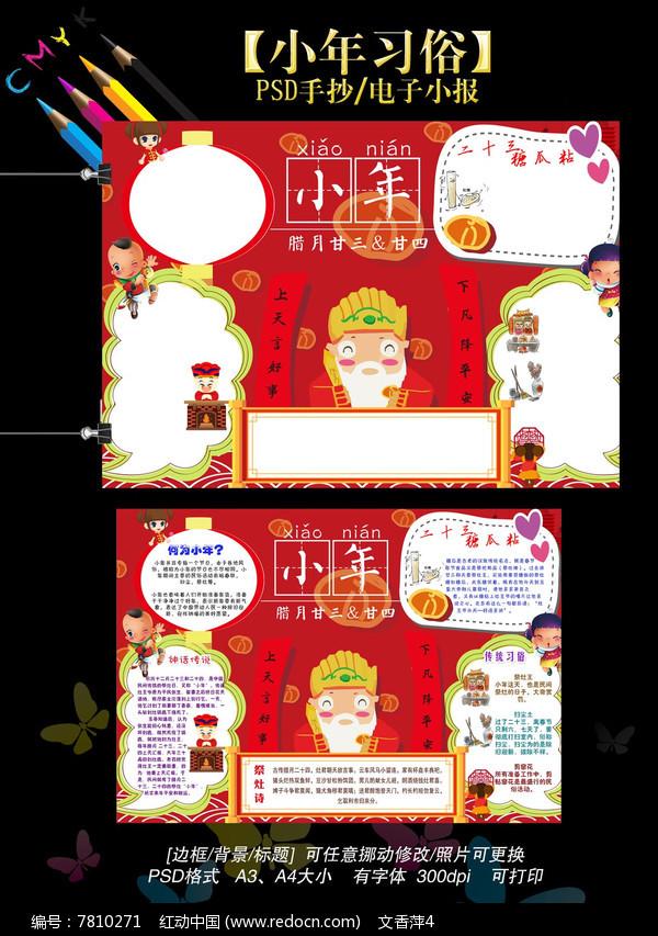 原创素材下载,您当前访问作品主题是小年习俗美食春节新年手抄报小报
