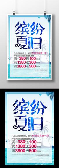 小清新夏季促销海报设计