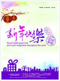 新年快乐喜气海报