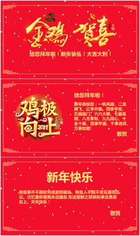 喜庆大气红色中国风新年电子贺卡