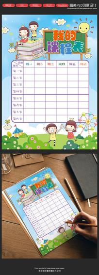 学校培训班精美卡通课程表设计