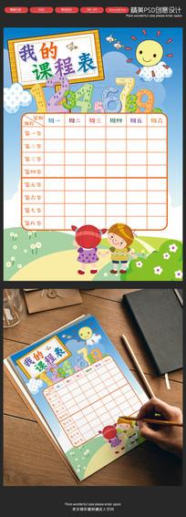 幼儿园精美卡通数字学习课程表