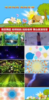 幼儿园情景剧老师舞台表演背景视频