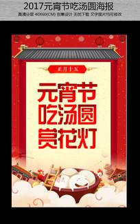 元宵节吃汤圆赏花灯海报下载