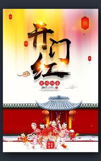 元宵节开门红海报设计