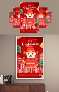 正月初五迎财神海报设计