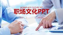 职场文化部门管理团队建设